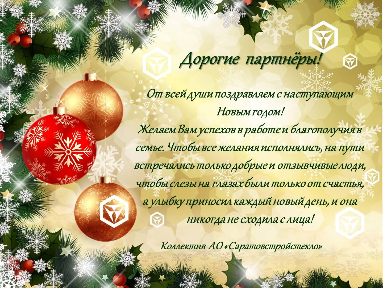 Открытка партнерам новый год